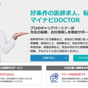医師転職サイト「マイナビDOCTOR」医療業界,医療機関,一般企業の詳細情報も保有